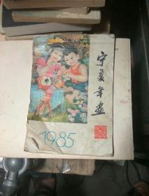 宁夏年画  1985