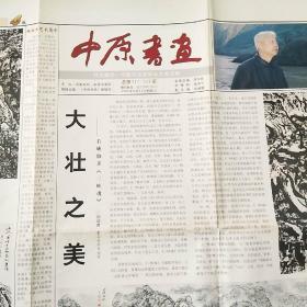 报纸 中原书画2005年8月6日【全国著名画家姚伯齐专刊】