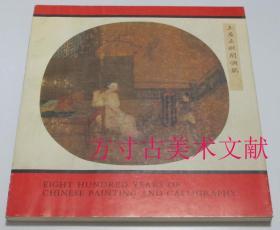 八百年来的中国画  波士顿艺术馆藏品展 EIGHT HUNDRED YEARS OF CHINESE PAINTINGS AND CALLIGRAPHY