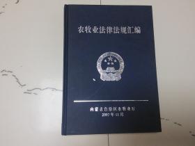 农牧业法律法规汇编