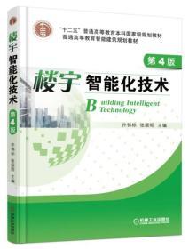 楼宇智能化技术 第四4版 许锦标 机械工业出版社 9787111545583