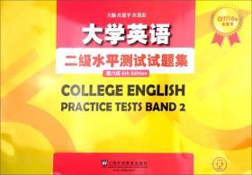 CET710分全能系:大学英语二级水平测试题集(第六版)