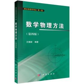 数学物理方法(第一卷 第四版)