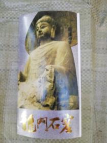 龙门石窟邮折(四张邮票+一小型张)