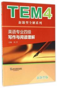 TEM4新题型全解系列:英语专业四级写作与阅读理解(新题型版)