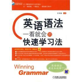 英语新起点系列·英语语法:一看就会的快速学习法