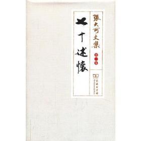 正版at-9787100097451-七十述怀-张大可文集-第一卷