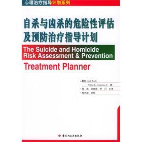 自杀与凶杀的危险性评估及预防治疗指导计划