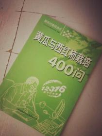 黄瓜与西红柿栽培400问