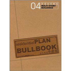 住区规划·牛皮书(共五册)(原价 ¥999.00)(平装 · 套装 5 册)
