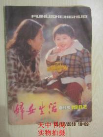 【创刊号】妇女生活 1982年 总第1期