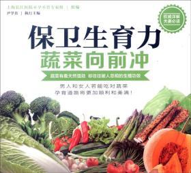 保卫生育力:蔬菜向前冲