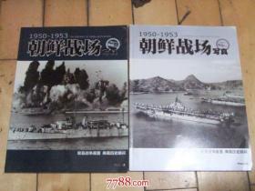 1950--1953朝鲜战场写真 特辑一二【只出了两本,也就是上下】少
