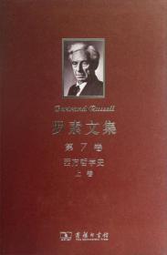 罗素文集(第7卷西方哲学史上)