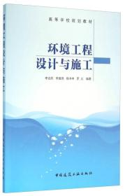 环境工程设计与施工 李启民 中国建筑工业出版社 2016年04月01日 9787112190690