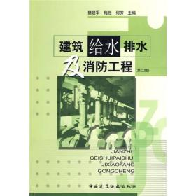 建筑给水排水及消防工程 专著 樊建军,梅胜,何芳主编 jian zhu gei shui pai shu