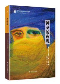桂冠译丛·精装:神圣的夜晚