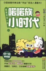 """中国首套完美诠释""""屌丝""""职场人漫画书:喏喏族小时代"""