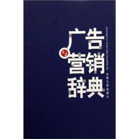 广告与营销辞典 专著 贾玉斌主编 guang gao yu ying xiao ci dian