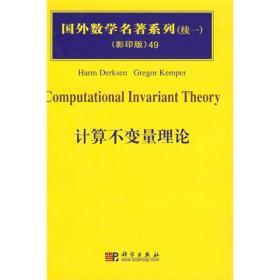 国外数学名著系列(续1)(影印版)49:计算不变量理论