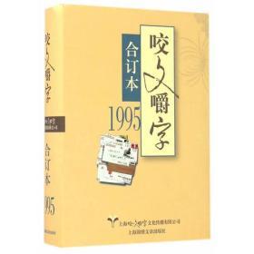 1995年《咬文嚼字》合订本(精)