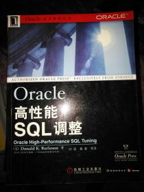 Oracle高性能SQL调整/Oracle技术系列丛书
