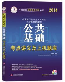 银行从业资格考试教材2014 公共基础