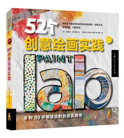 52个创意绘画实践(畅销版)