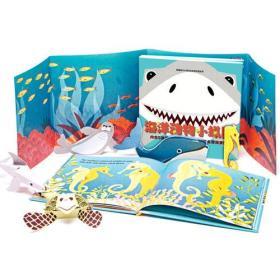 海洋动物小纵队(英国幼儿认知3D全景折纸绘本)