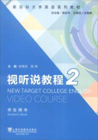 视听说教程:2:2:学生用书:Students book 9787544641005