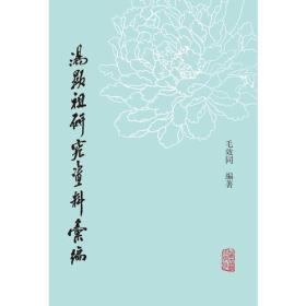 汤显祖研究资料汇编(全二册)