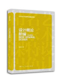 二手正版设计概论新编(升级版) 张孟常 上海人民美术出版社9787558603457
