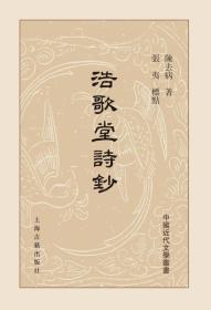 浩歌堂诗钞(精)
