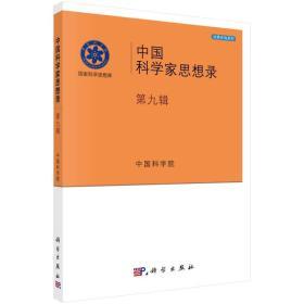 中国科学家思想录·第九辑