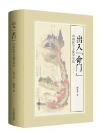 """出入""""命门"""" 中国医学文化学导论"""