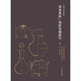 双龙机床厂墓群发掘报告(全五册)