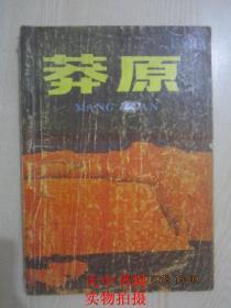 【改刊号】莽原 1990年第一期【有致读者 】