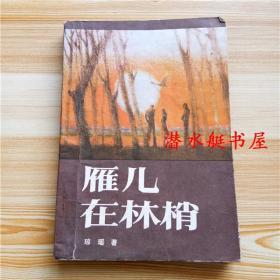 雁儿在林梢 琼瑶小说 江苏文艺
