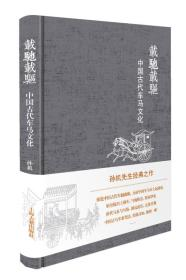 全新包邮  载驰载驱:中国古代车马文化