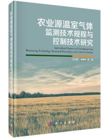 农业源温室气体监测技术规程与控制技术研究