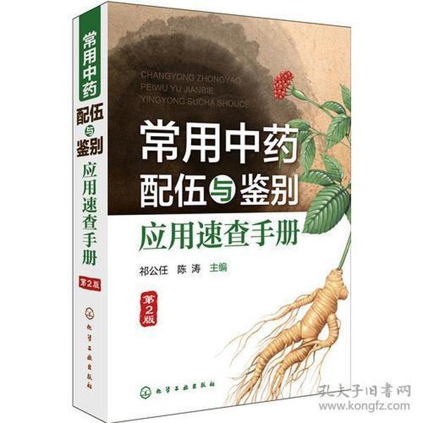 常用中药配伍与鉴别应用速查手册(第2版)