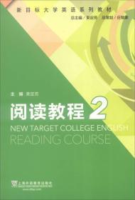 新目标大学英语系列教材:阅读教程2