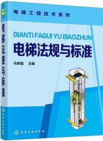 电梯法规与标准