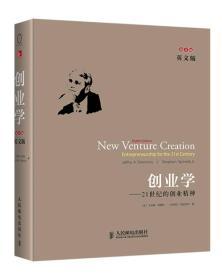 创业学:21世纪的创业精神(第8版 英文版)