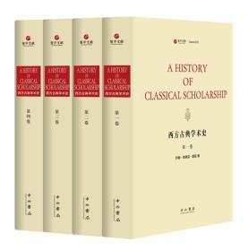 西方古典学术史(套装共4册)