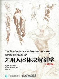 世界绘画经典教程:艺用人体体块解剖学(修订版)