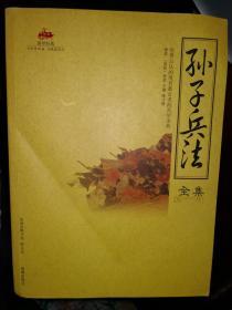孙子兵法(全集)【南车库】8