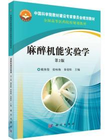 麻醉机能实验学(第2版)
