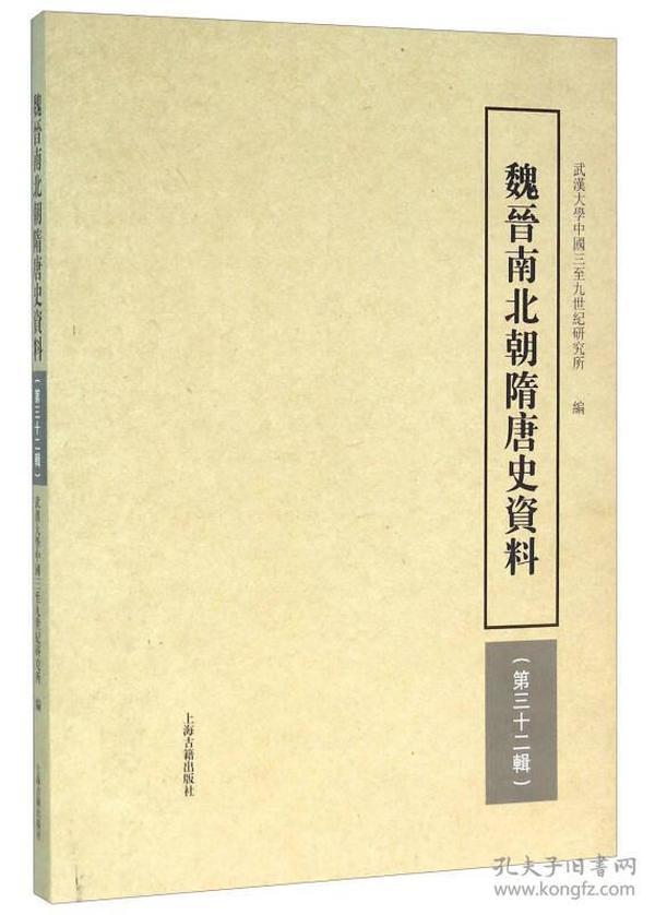 新书--魏晋南北朝隋唐史资料(第三十二辑)