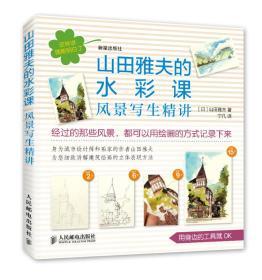 山田雅夫的水彩课:风景写生精讲